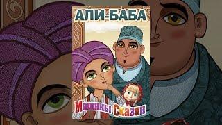 Машины сказки: Али-Баба