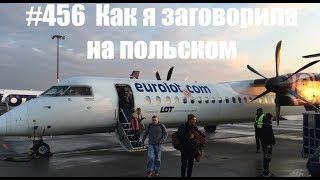 #456 Как я заговорила на польском
