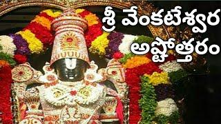 Venkateswara ashtothram in telugu, sri ashtottara shatanamavali is a video of lord swamy. swamy also called as...