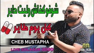 Cheb Mustapha 2020 - كل يوم طاير -  Live Solazur Avec Manini