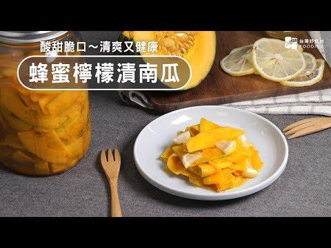 【冰箱常備菜】蜂蜜檸檬漬南瓜,淡淡蜂蜜清香,清爽又健康!