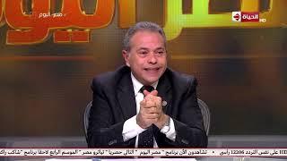 """مصر اليوم - توفيق عكاشة: المعاهد الأزهرية لما يتخرجوا """"مش معقول يبقي لكل مواطن مسجد"""""""