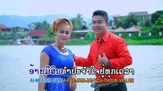 ເຂີຍໃຕ້ໃພ້ວັງວຽງ เขยใต้ไพ้วังเวียง  kheuy tai phai vang vieng ( Official MV )