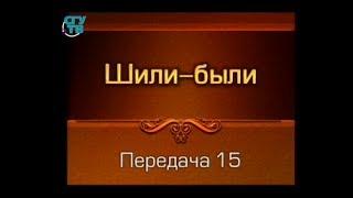 Шили-были. Передача 15. Уроки Никиты Кожемяки. Татьяна Лазарева