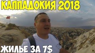 Турция Каппадокия 2018  Сколько нужно денег, дикарем на автобусе, цены.