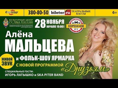 Алёна Мальцева и фольк-шоу ЯРМАРКА -13- Россия (28.11.2015, С-Петербург, концерт Друзьям)