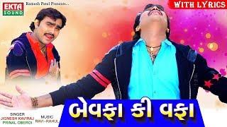 JIGNESH KAVIRAJ - Bewafa Ki Wafa | Full VIDEO With Lyrics | RDC Gujarati | Ekta Sound