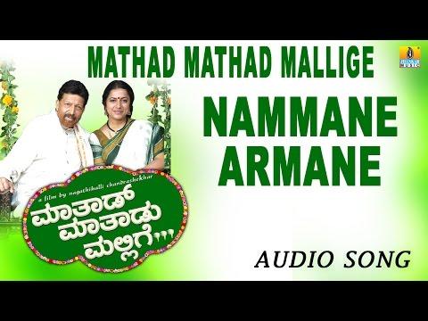 Nammane Aramane   Mathad Mathadu Mallige Kannada Movie   Vishnuvardhan, Sudeep, Suhasini