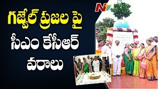 CM KCR Superb Speech In Gajwel | Inauguration Of Mahathi Auditorium | NTV
