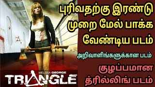 Triangle English to Tamil Tamil Dubbed Full Movie Story Explained in Tamil-TMV