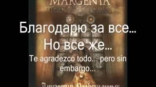 Артерия и Margenta - Никто (с. Кипелов и Беркут) (Letras Ruso - Español)