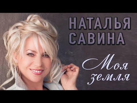 Наталья Савина - Моя земля