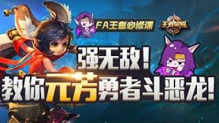 【FA王者必修课】28 强无敌!教你元芳勇者斗恶龙!