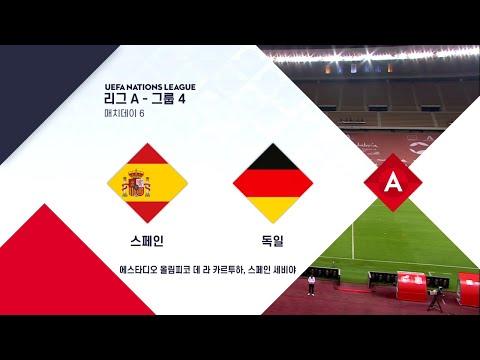 [20/21 네이션스리그] 스페인 vs 독일 H/L
