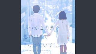 Provided to YouTube by Fujipacific 恋の始まり · 得田真裕 フジテレビ...
