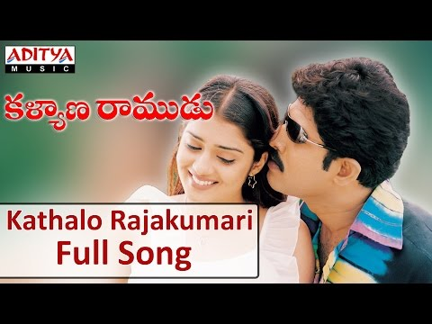 Kathalo Rajakumari Full Song II Kalyana Ramudu Movie II Venu, Nikhitha