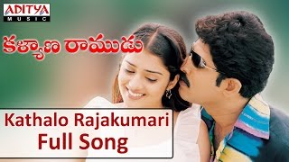 Kathalo Rajakumari Full Song II Kalyana Ramudu Movie II Venu, Nikhitha