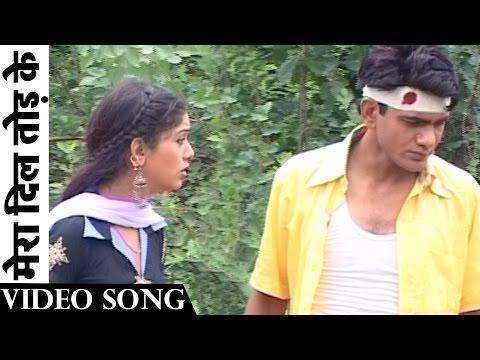 मेरा दिल तोड़ के - Mera Dil Todke || NEW HARYANVI SONG || Uttar Kumar || Haryanvi MOVIE