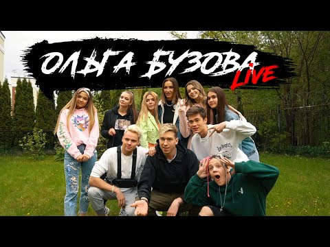 Ольга Бузова Live Тиктокеры HYPE HOUSE RUS (2020)