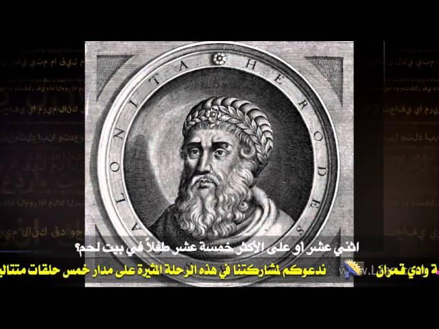 59 سجل جرائم هيرودس الكبير في زمن المسيح