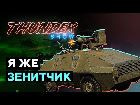 Thunder Show: Я же зенитчик!