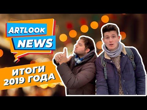 ИТОГИ 2019 / Art Look News (2020)