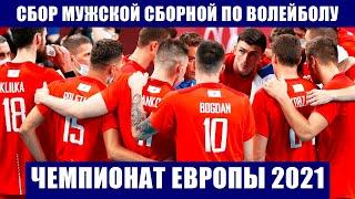 Чемпионат Европы 2021 по волейболу Сбор мужской сборной России Обновленные рейтинги сборных