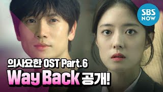 [Doctor John] OST Part.6 The Truth-'Way Back'