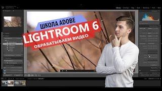 Обрабатываем видео в Lightroom 6/CC I Школа Adobe