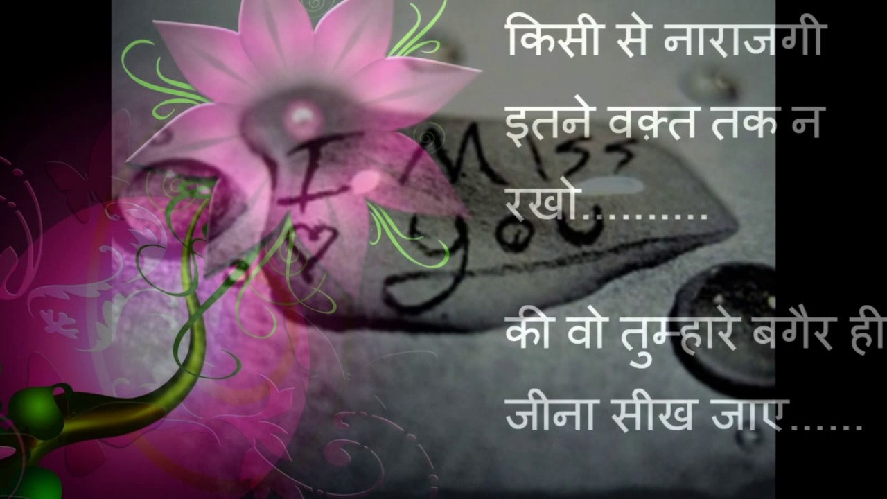Good Morning Shayari In Hindi With Photo Youtube