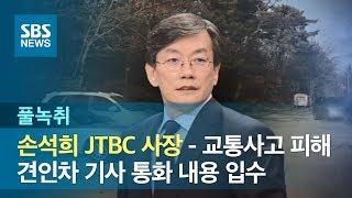[풀녹취] 손석희 JTBC 사장-교통사고 피해 견인차 기사 전화  / SBS
