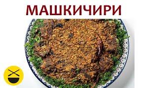 Машкичири - узбекское блюдо в казане