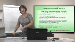 Лекция 9: Маржинальный метод учета затрат