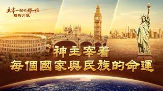 基督教會紀錄片電影《主宰一切的那一位》精彩片段:神主宰著每個國家與民族的命運