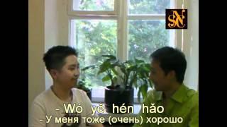 Урок китайского от Клуба Носителей Языка. Занятие 1.