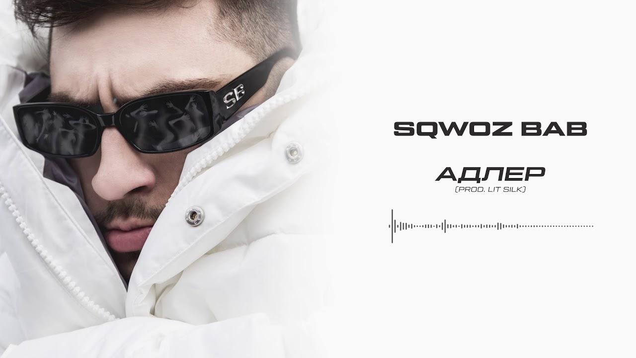 SQWOZ BAB - АДЛЕР (Official audio)