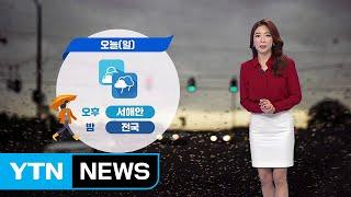 [날씨] 한낮 흐림...오후 서해안, 밤 전국 비 / YTN
