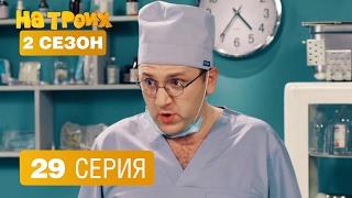 На троих - 29 эпизод - 2 сезон