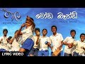Moda Band - Various Artist | Thaala |  Official Lyric Video | MEntertainments