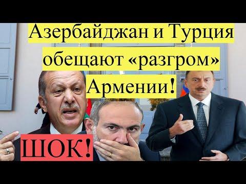 СРОЧНО! Азербайджан обещают