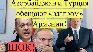 СРОЧНО! Азербайджан обещают с Турцией «разгром» Армении!НОВОСТИ ДНЯ
