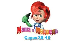 Маша и Медведь - Все серии подряд (38-42 серии)(, 2014-12-01T11:12:08.000Z)