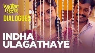 Indha Ulagathaye Dialogue Kaatrin Mozhi Dialogues Jyotika Vidharth Lakshmi Manchu