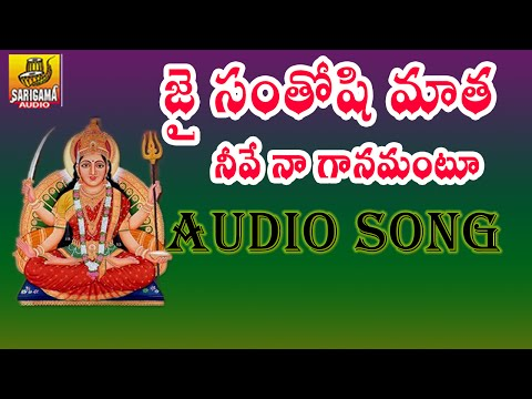 Neeve Naa Ganamantu || Santhoshi Matha songs || Santhoshi Matha  Telugu Songs