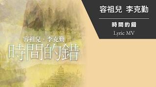 容祖兒 Joey Yung & 李克勤  Hacken Lee《時間的錯》[Lyric MV]