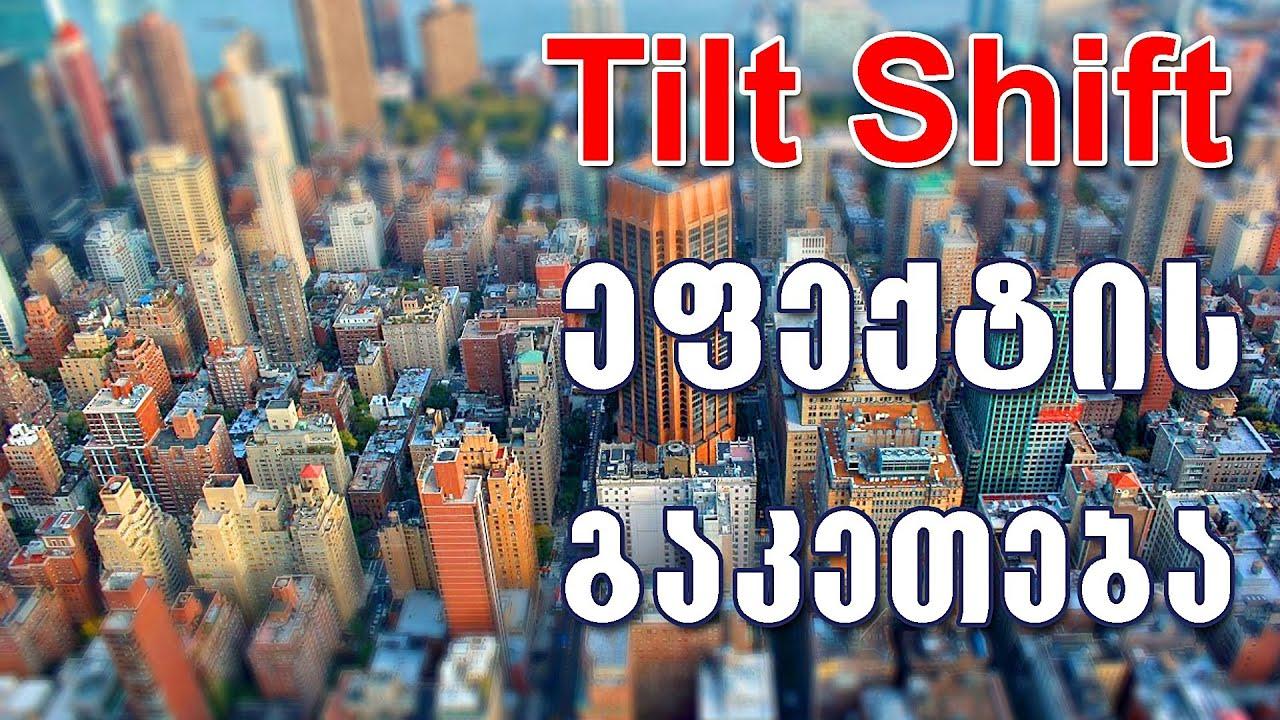 ვაკეთებთ Tilt Shift ეფექტს – How to make Tilt Shift effect in Photoshop