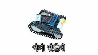 흔한 남중 기술 수행평가(코딩 자동차 만들기)2
