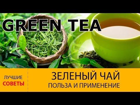 Зеленый чай: 99 процентов пользы и немножко вреда.