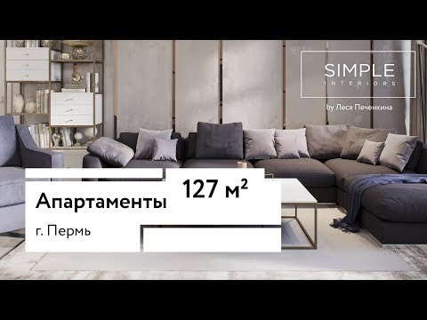 Simple Interiors By Леся Печенкина. Апартаменты 127 м², город Пермь