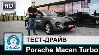 porsche Macan Turbo - тест-драйв от InfoCar.ua (Порш Макан)